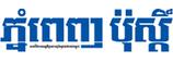 Standard phnom penh post